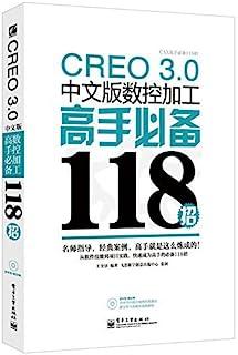 CREO 3.0中文版数控加工高手必备118招 (CAX高手必备118招)