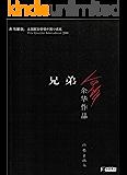 兄弟 (余华长篇小说:活着+兄弟+许三观卖血记+在细雨中呼喊(套装共4册) 2)