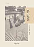 """铃木大拙说禅(""""垮掉的一代""""的精神导师、荣格与海德格尔推崇的东方之魂,""""世界的禅者""""与佛教权威铃木大拙影响深远的代表作…"""