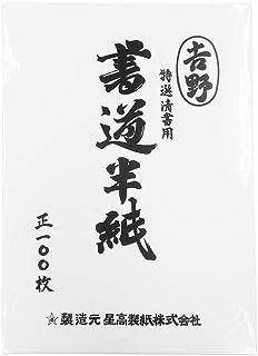 Ehime纸工 特选清书用书法用纸 吉野 HAN-YO100P 100张