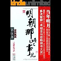明朝那些事儿(第5部):帝国飘摇 (中国历史那些事儿系列)