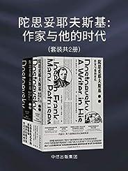 陀思妥耶夫斯基 : 作家与他的时代(五卷本陀氏传浓缩精编 ,不仅是一部文学传记,也成为一道透视19世纪俄罗斯智识史的棱镜)