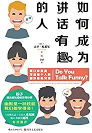如何成为讲话有趣的人(得到年度推荐图书,张绍刚、庞博联袂推荐!用讲话证明,身体里住着一个有趣的灵魂!)