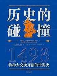历史的碰撞:1493(500多年世界史的另类阐释,解答我们对人类命运、社会发展全球化的困惑。《历史的碰撞:1491》续篇,《纽约时报》推荐图书,克罗斯比推荐)