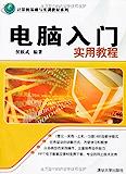电脑入门实用教程 (计算机基础与实训教材系列)