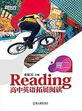 高中英语拓展阅读 高二