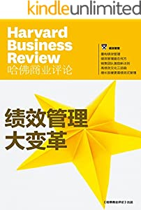 績效管理大變革(《哈佛商業評論》增刊)