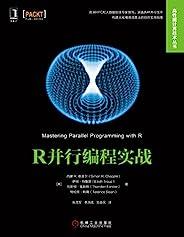 R并行编程实战 (高性能计算技术丛书)