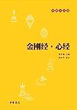 金刚经 心经——佛教十三经 (中华书局)