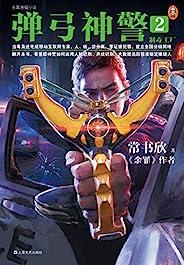 彈弓神警2:制毒工廠(《余罪》作者常書欣2019新作。看基層神警如何運用高科技手段精準打擊犯罪)