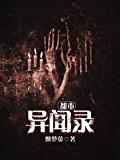 都市异闻录(全集)(375神秘公交、台湾伴尸案、珍妃井、人心灯笼……充满灵性令人惊艳的都市恐怖玄幻小说。)