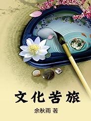文化苦旅【茅盾文學獎獲獎書系,可謂有華人處即有此書】