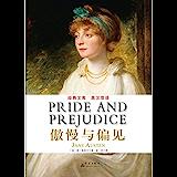 傲慢与偏见(英汉对照版) (中小学生必读丛书) (English Edition)