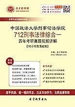 圣才考研网·中国政法大学刑事司法学院《712刑事法律综合一》历年考研真题 (中国政法大学《712刑事法律综合一》考研辅导系列)
