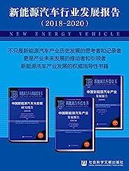 中国新能源汽车产业发展报告(2018-2020) (新能源汽车蓝皮书)