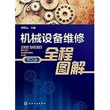 机械设备维修全程图解(第二版)