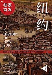 纽约:纽约初建时那些不为人知的细节【牛津大学名誉博士,美国文学之父华盛顿·欧文传世名著!这是一部不为人知的建城史,一部里程碑式作品,极具阅读与收藏价值!】