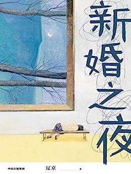 """""""新婚之夜(辽京中短篇小说集,出版版本。5种都市日常,3个不同人生阶段,每个女人普通的情绪波动,都胜过一场战争)"""",作者:[辽京]"""