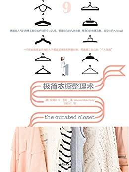"""""""极简衣橱整理术(用一套超有分量的方法,策划独一无二的极简衣橱。精简你的专属衣橱,改变你的人生轨迹)"""",作者:[安努什卡·里斯, 石颖川]"""
