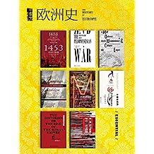 甲骨文·欧洲史(全8册) (甲骨文系列)