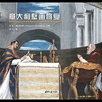 意大利壁画修复 RESTORATION OF WALL PAINTINGS IN ITALY