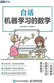 白话机器学习的数学(图灵图书)