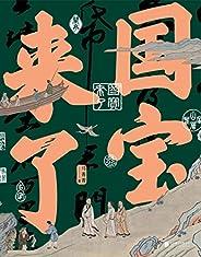国宝来了【豆瓣8.3分!给大人看内行的门道,给孩子一流的国宝启蒙,中国好书得主马菁菁新作,21件国宝,一部中国人的精神史。没有博物馆中的历史,只有人间烟火的历史。国有国宝,中国人走到哪儿都有家可归。】