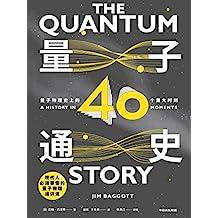 量子通史:量子物理史上的40个重大时刻(21世纪人人应有的知识标配。硬核定制!全面梳理波澜壮阔的量子物理百年史)