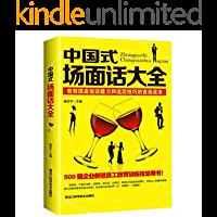 中国式场面话大全(500强企业新进员工教育训练指定用书)