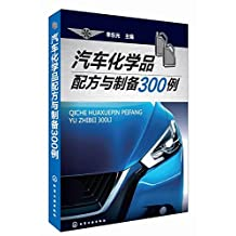 汽车化学品配方与制备300例