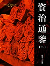 资治通鉴(3)