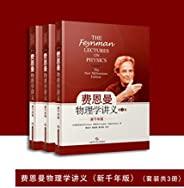 费恩曼物理学讲义(新千年版)(套装共3册):经久不衰的物理学高级科普读物