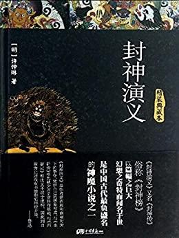 """""""封神演义(以篇幅之巨大、幻想之奇特而闻名于世, 中国久负盛名的神魔小说) (智慧的馨香-一生必读国学经典系列)"""",作者:[许仲琳]"""