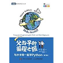 父與子的編程之旅:與小卡特一起學Python(第3版)(圖靈圖書)