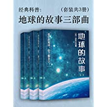 经典科普:地球的故事三部曲(套装共3册)