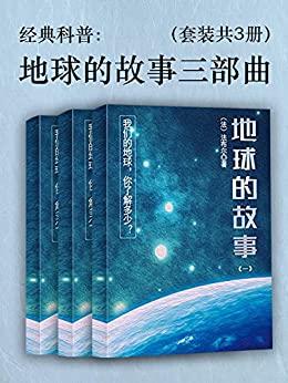 地球的故事三部曲