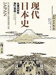現代日本史:從德川時代到21世紀(《菊與刀》之后,了解日本的巨著。從德川幕府到福島核危機,展現日本200年現代化歷程)