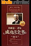 拿破仑希尔成功学全书(经典畅销珍藏版,成功必读) (受益一生的智慧书系)
