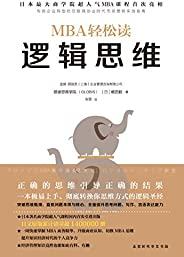 MBA輕松讀:邏輯思維(正確的思維引導正確的結果,徹底轉換你思維方式的邏輯圣經。)