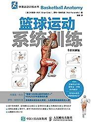 篮球运动系统训练(全彩图解版) (体育运动训练丛书)