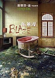 布萊澤( 恐怖小說之王的柔情之作,向約翰·斯坦貝克《人鼠之間》致敬的小說) (斯蒂芬·金作品系列)