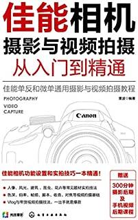 佳能相机摄影与视频拍摄从入门到精通