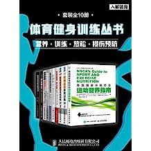 體育健身訓練叢書:營養+訓練+放松+損傷預防(套裝全10冊)