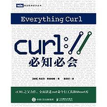 cURL必知必会(图灵图书)