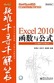 Excel 2010函数与公式 (Excel疑难千寻千解丛书)