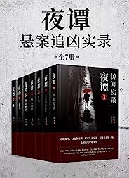 夜谭:悬案追凶实录(全7册)(一线刑警陈猛短篇小说集。集合人间灵异故事,魑魅魍魉背后皆是人心。)