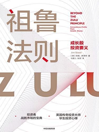 祖鲁法则:成长股投资要义