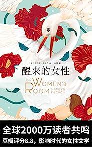 醒來的女性(全球銷量2000萬冊,豆瓣評分8.8,翻譯為22種語言,金智英們應該懂的道理,被它寫盡了!我們不只是別人的另一半,我們還是我們自己。)(全2冊) (未讀·文藝家)