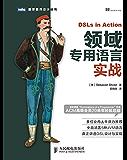 领域专用语言实战 (图灵程序设计丛书 89)