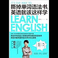 撕掉单词语法书,英语就该这样学【李亚鹏、佟大为等众多明星的英语老师,长江商学院英语客座教授,杨萃先重磅作品。独创英语学习…